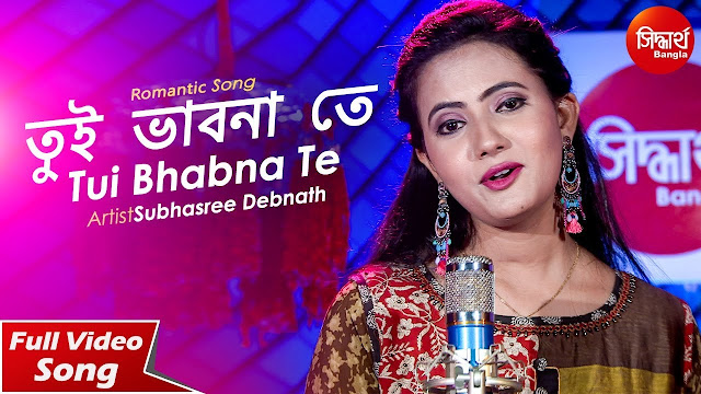 Tui Bhabna Te bangla Song Lyrics