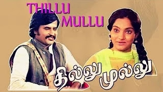 Thillu Mullu (1981) Tamil Movie