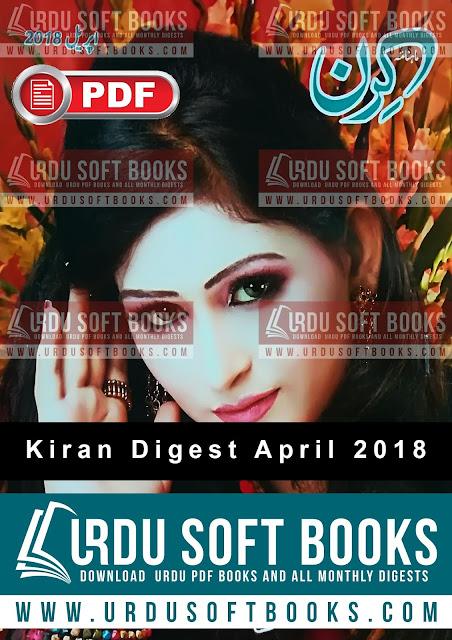Kiran Digest April 2018 PDF