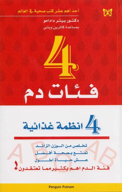 تحميل كتاب 4 فئات دم 4 أنظمة غذائية pdf