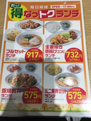 れんげ食堂Toshu(東秀)のランチメニュー