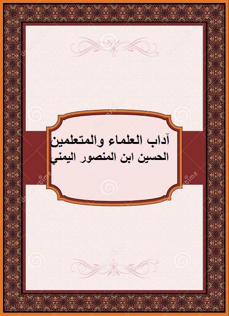 آداب العلماء والمتعلمين. الحسين ابن المنصور اليمني