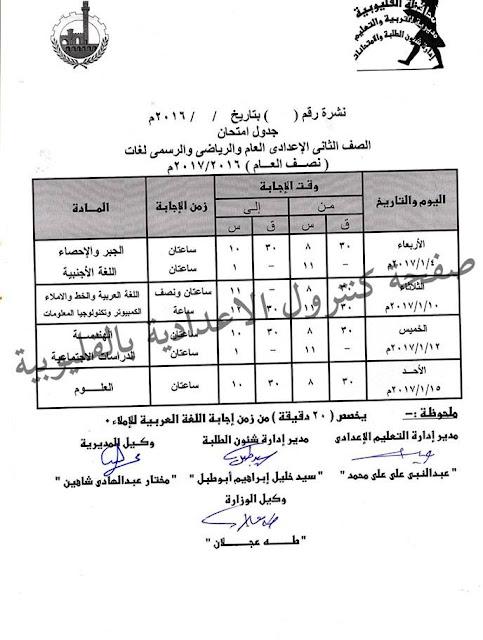 جدول امتحانات الصف الثانى الاعدادى 2017 الترم الأول محافظة القليوبية