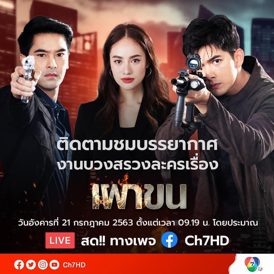 Lằn Ranh Sinh Tử - Phao Khon (2021)