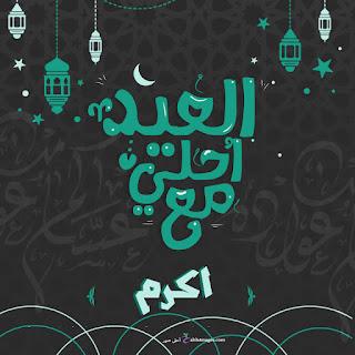 العيد احلى مع اكرم