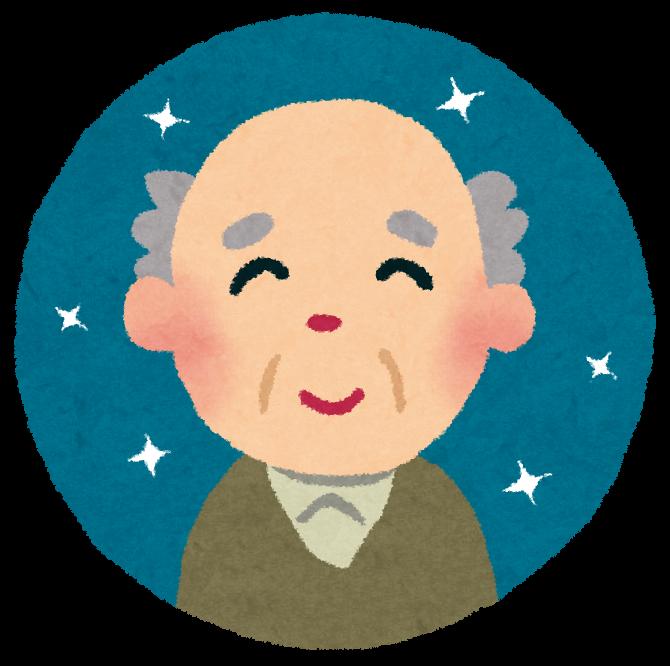 おじいさんのイラスト笑顔 かわいいフリー素材集 いらすとや