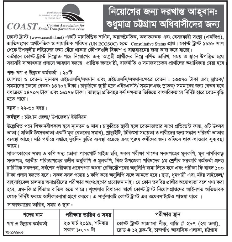 Coastal Association for Social Transformation Trust (COAST) Job Circular 2019
