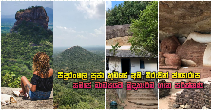 https://www.gossiplankanews.com/2018/09/pidurangala-fb-photos.html#more