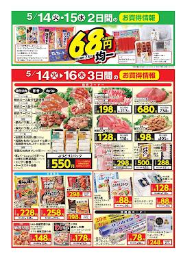 5/14(火)〜5/16(木) 3日間のお買得情報