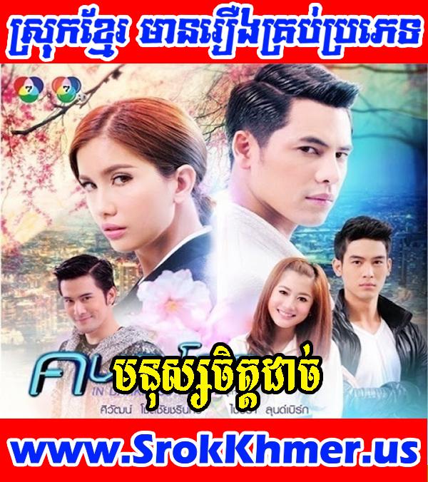 Khmer Movie - Mnus Chit Dach - Movie Khmer - Thai Drama