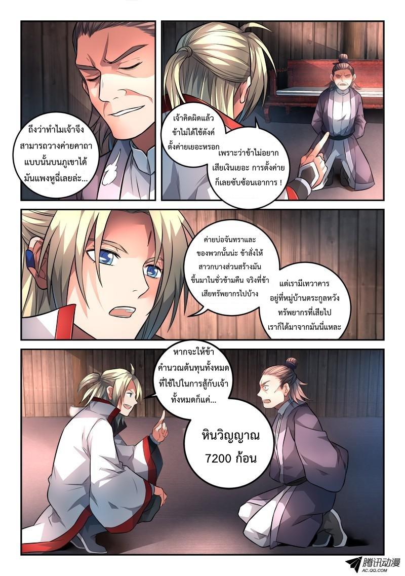 อ่านการ์ตูน Spirit Blade Mountain 121 ภาพที่ 6