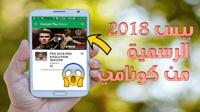وأخيرا : تحميل بيس 2018 الرسمية من شركة كونامي لهواتف الاندرويد