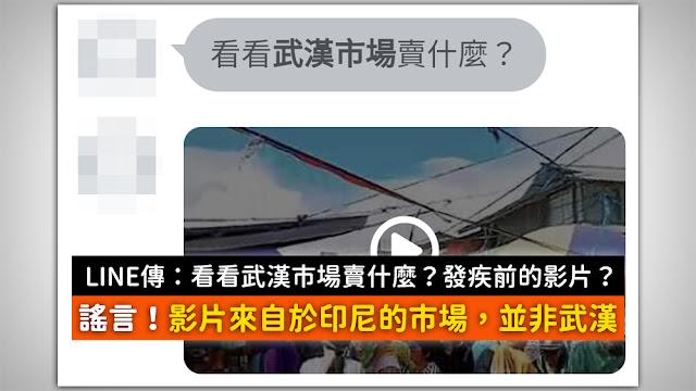 看看武漢市場賣什麼 謠言 影片