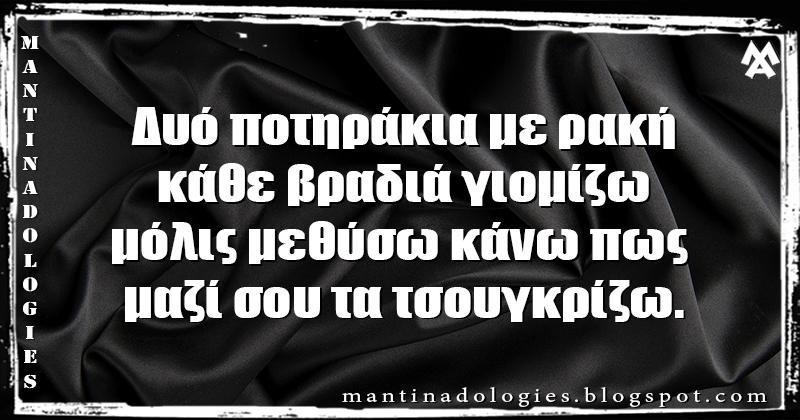 Μαντινάδα - Δυό ποτηράκια με ρακή, κάθε βραδιά γιομίζω μόλις μεθύσω κάνω πως μαζί σου τα τσουγκρίζω.