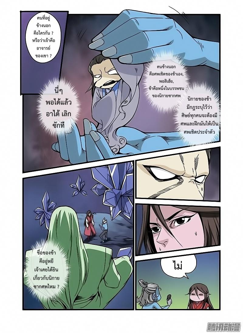 อ่านการ์ตูน Xian Ni 42 ภาพที่ 8