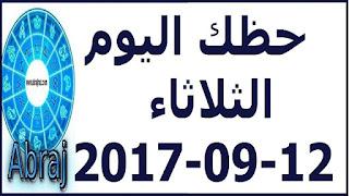 حظك اليوم الثلاثاء 12-09-2017