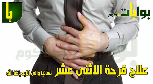 علاج قرحة المعدة بالعسل وقشر الرمان خلطة سحرية لعلاج قرحة المعدة بالاعشاب علاج قرحة المعدة بالماء