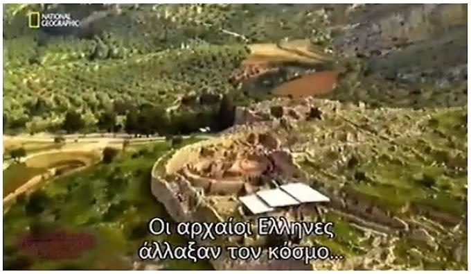 Πως οι Έλληνες άλλαξαν τον Κόσμο  -ΒΙΝΤΕΟ