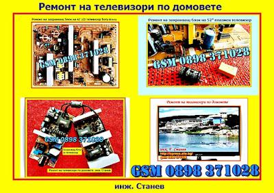 вода върху екрана на LCD телевизор,   вода върху екрана на LCD телевизор, LCD телевизор,екран,  вода върху екрана,   обшивка на матрица,  контактни шини,  матрицата изгаря,   електроуред,  щепсел, майстор,  диагностика,   ремонт,  повреда,   изгорял предпазител,     поправен,