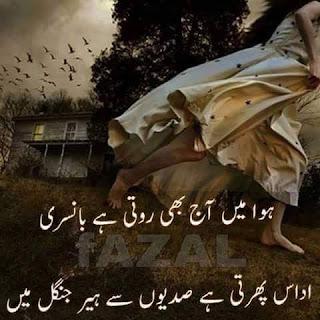 Hawa Main Aj bhi roti hai Bansuri | Sad Urdu Poetry - Urdu Poetry Lovers