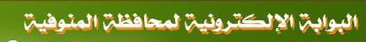 اعتماد نتيجة الاعداديه بمحافظة المنوفيه للترم الاول 2015 - البوابة الاكترونية (الصف الثالث الاعدادى)