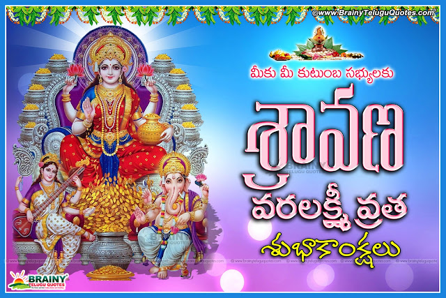 Latest Varalakshmi vratam wishes quotes in Telugu with Indian Gods HD Wallpapers 2016 Varalakshmi vratam informationl in telugu language Best Telugu Varalakshmi vratam wishes quotes greetings WhatsApp Status Varalakshmi vratam wishes