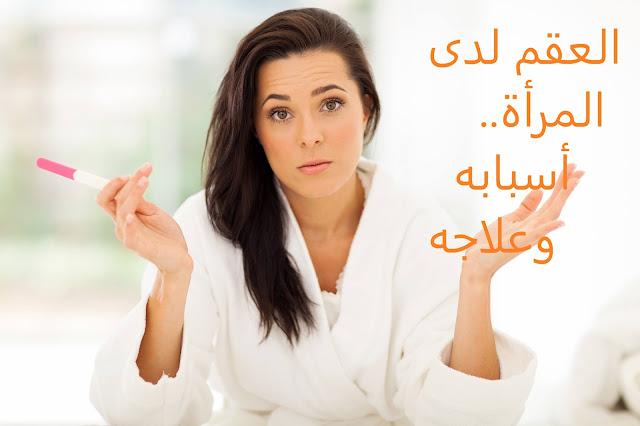 العقم لدى المرأة.. أسبابه وعلاجه