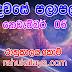 රාහු කාලය | ලග්න පලාපල 2019 | Rahu Kalaya 2019 |2019-11-06