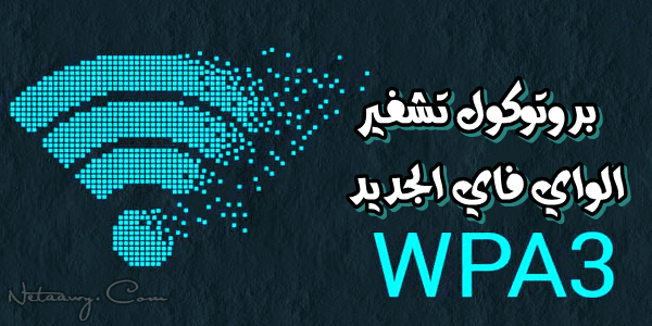بروتوكول-WPA3-لتشفير-وحماية-الواي-فاي