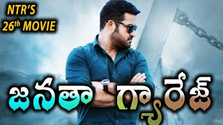 Jr Ntr's Janatha Garage (2016) Telugu Mp3 Songs Free Download
