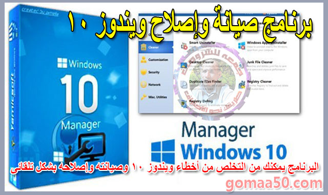 برنامج صيانة وإصلاح ويندوز 10  Yamicsoft Windows 10 Manager 3.0.5