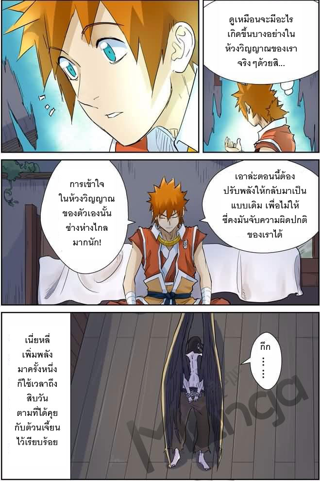 Tales of Demons and Gods ตอนที่ 156.5 หน้า 9