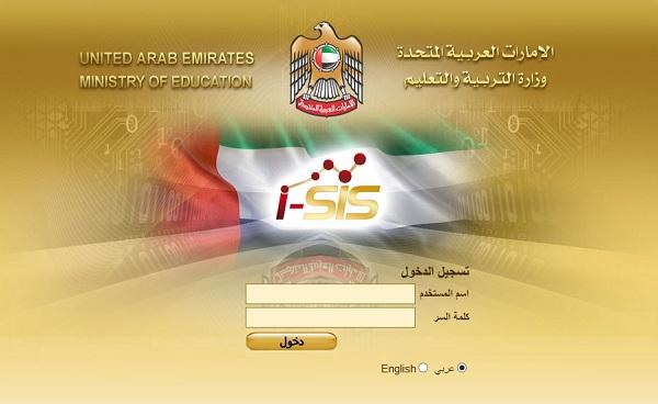 نتائج الثانوية العامة 2018 الامارات برقم الهوية علي موقع ESIS معلوماتي maaloumati الخاص باعلان نتائج الثاني عشر
