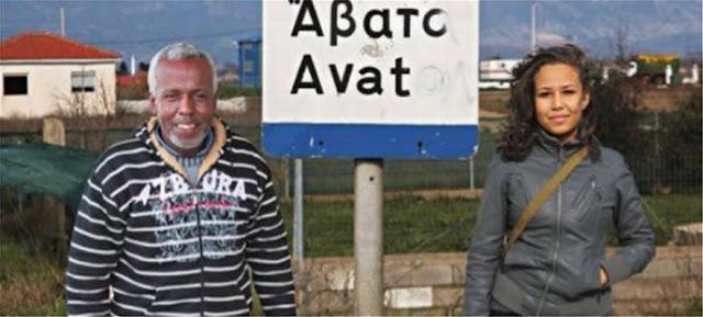 Αφροέλληνες: Οι μαύροι Έλληνες της Θράκης!