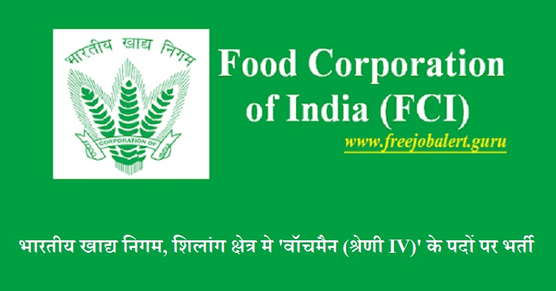 EduKings - FCI Shillong Recruitment 2018 | 19 Posts | Watchman