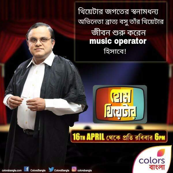 Colors Bangla New Show 'Hometheatre' Wiki