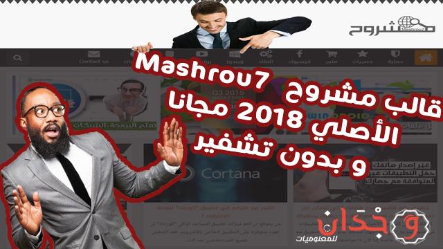 تحميل  قالب مشروح Mshrou7 الأصلي 2018 مجانا و بدون تشفير حقوق