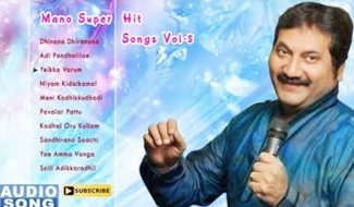 Mano Super Hit Songs | Vol 5 | Audio Jukebox | Tamil Hit Audio Songs | Ilayaraja