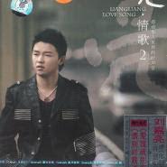 Liu Jia Liang (刘嘉亮) - Ai Guo Jiu Zu Gou (爱过就足够)