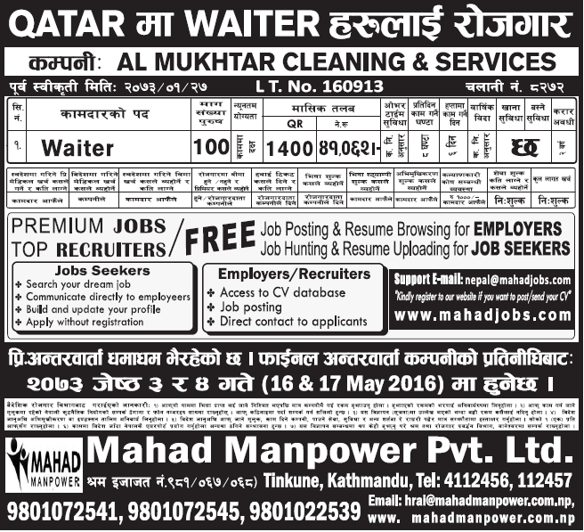 Jobs For Nepali In Qatar, Salary -Rs.41,062/