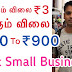 High Profit Accessories Business | 1 Investment High Income | Business Tips Tamil | Business Ideas Tamil | The Money For You