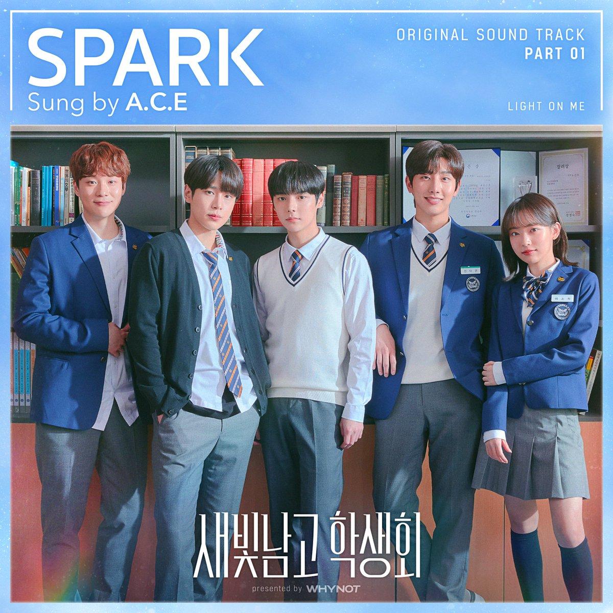 새빛남고 학생회 OST Part.1