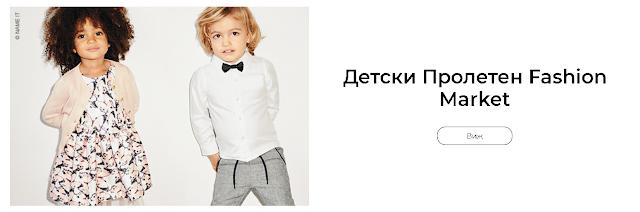 https://ad.admitad.com/g/xkk8h0sj5y611adc30f2bdc1a1f179/?ulp=https%3A%2F%2Fanswear.bg%2Fs%2Fdetski-proleten-fashion-market