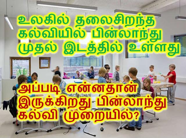 தலைசிறந்த கல்வியில் பின்லாந்து முதல் இடம். Finland Education system in tamil, kulandhai valarppu, kulanthai valarpu, Parenting Tips, குழந்தை வளர்ப்பு,