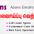 Vacancy In Abans Electricals PLC