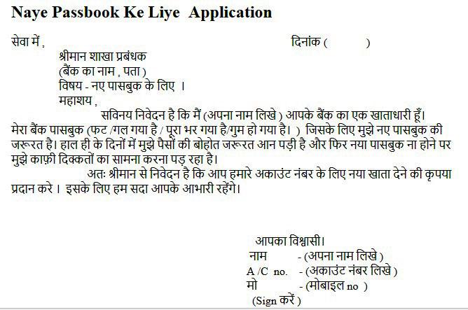 Bank Application In Hindi Bank क Sabhi Application Part 2 Anek Roop