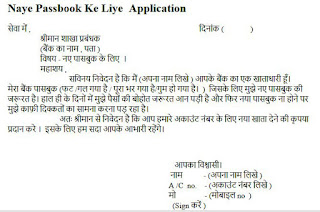 new passbook ke liye application