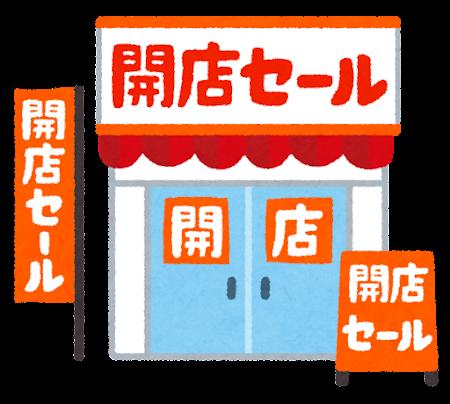 shop_kaiten_sale.png