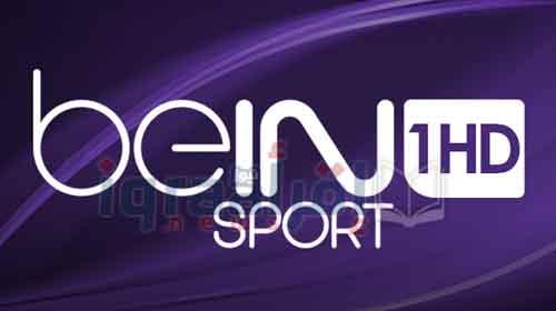 """تردد قناة beIN SPORTS 1 HD لمشاهدة """"مباراة الأهلي وزيسكو"""" اليوم الجمعة 12-8-2016"""