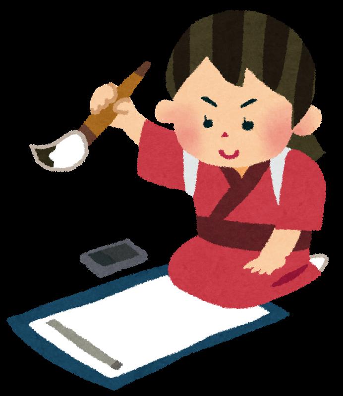 書道習字のイラスト書き初め女の子 かわいいフリー素材集